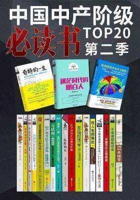 中国中产阶级必读书TOP20 第二季(套装共20册)