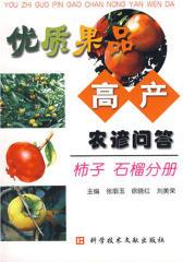 柿子 石榴高产实用技术农谚问答