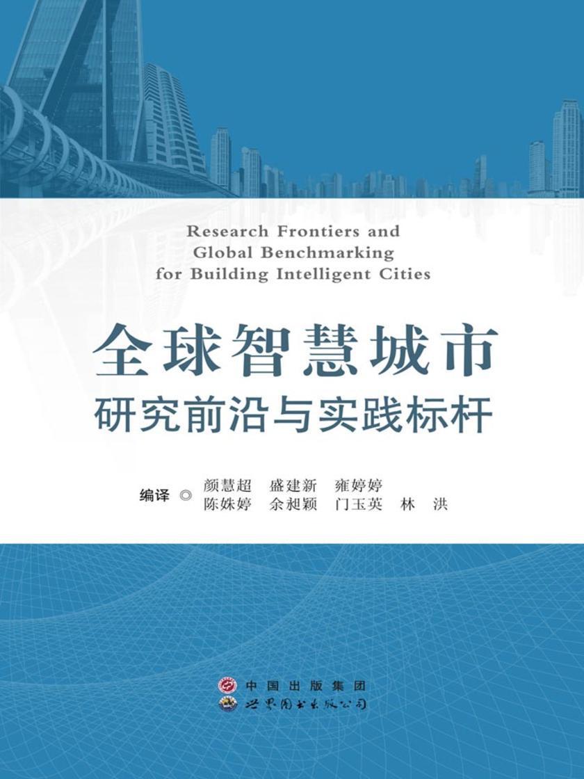 全球智慧城市研究前沿与实践标杆(仅适用PC阅读)