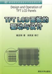 TFT LCD面板的驱动与设计(新材料及在高技术中的应用丛书)(试读本)