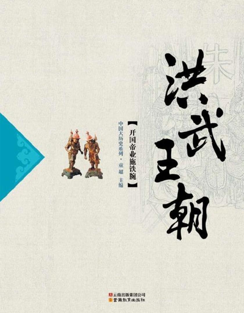 洪武王朝:开国帝业施铁腕