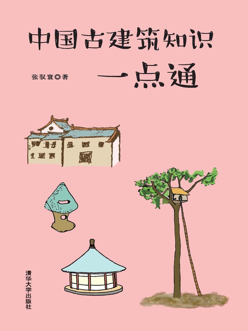 中国古建筑知识一点通(2019中国好书)
