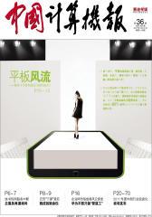 中国计算机报 周刊 2011年36期(电子杂志)(仅适用PC阅读)