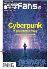 科学Fans201404(电子杂志)(仅适用PC阅读)