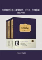 世界哲学经典:读懂哲学,过好这一生精装版(套装共5册)