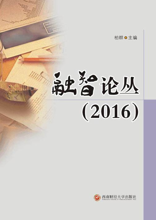 融智论丛2016