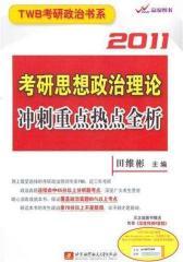田维彬2011考研思想政治理论冲刺重点热点全析(试读本)