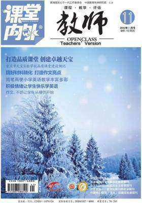 课堂内外教师版2012.11(电子杂志)(仅适用PC阅读)