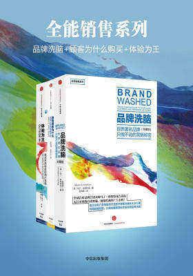 全能销售系列:品牌洗脑+顾客为什么购买+体验为王(套装共三册)