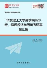 华东理工大学商学院820宏、微观经济学历年考研真题汇编