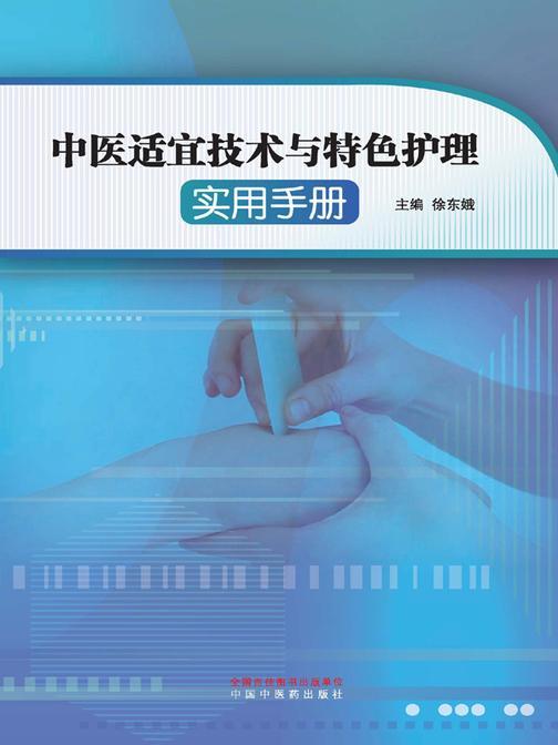 中医适宜技术与特色护理实用手册