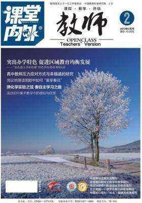 课堂内外教师版2013.02(电子杂志)(仅适用PC阅读)