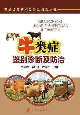 牛类症鉴别诊断及防治