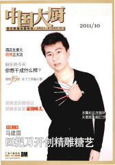 中国大厨 月刊 2011年10期(电子杂志)(仅适用PC阅读)