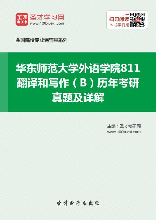 华东师范大学外语学院811翻译和写作(B)历年考研真题及详解
