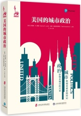 美国的城市政治(试读本)
