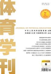 体育学刊 双月刊 2011年06期(电子杂志)(仅适用PC阅读)