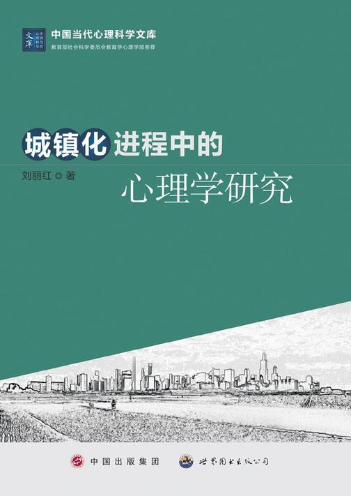 城镇化进程中的心理学研究