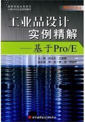 工业品设计实例精解——基于Por E(试读本)