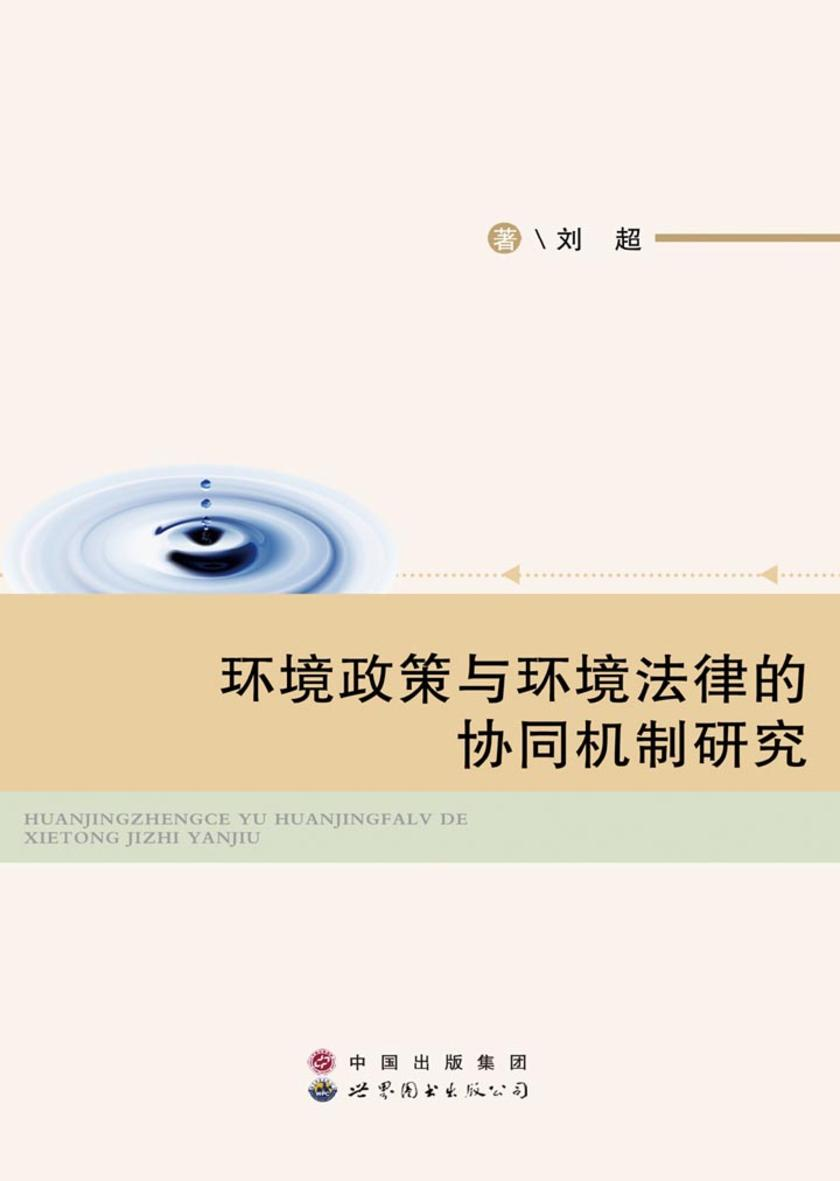环境政策与环境法律的协同机制研究