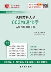 沈阳药科大学802物理化学历年考研真题汇编