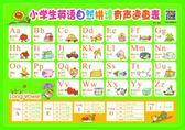 小学生英语自然拼读有声速查表