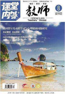 课堂内外教师版2013.08(电子杂志)(仅适用PC阅读)