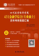 四川大学经济学院431金融学综合[专业硕士]历年考研真题汇编