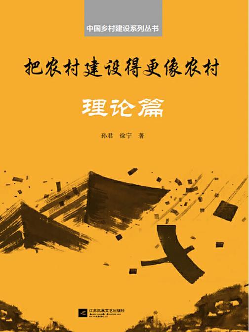 把农村建设得更像农村·理论篇(中国乡村建设系列丛书)
