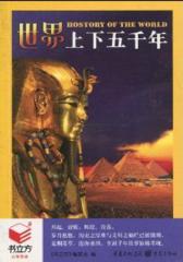 世界上下五千年