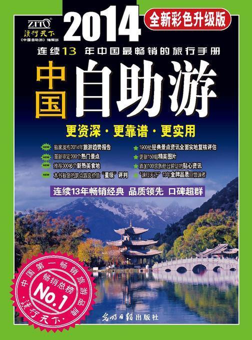 中国自助游(2014全新彩色升级版)