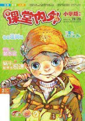 课堂内外小学版2014-3(电子杂志)(仅适用PC阅读)