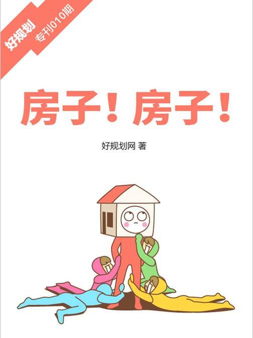房子!房子!(好规划专刊010期)(电子杂志)