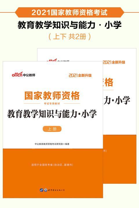中公2021国家教师资格考试 教育教学知识与能力小学(全新升级)