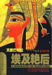 埃及艳后:克娄巴特拉