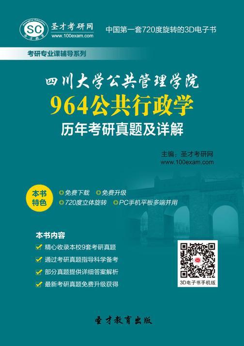 四川大学公共管理学院964公共行政学历年考研真题及详解