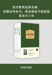 西方教育经典名著:读懂这两本书,再去教孩子精装版(套装共3册)