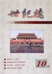 世纪桥·纪实版 月刊 2011年10期(电子杂志)(仅适用PC阅读)