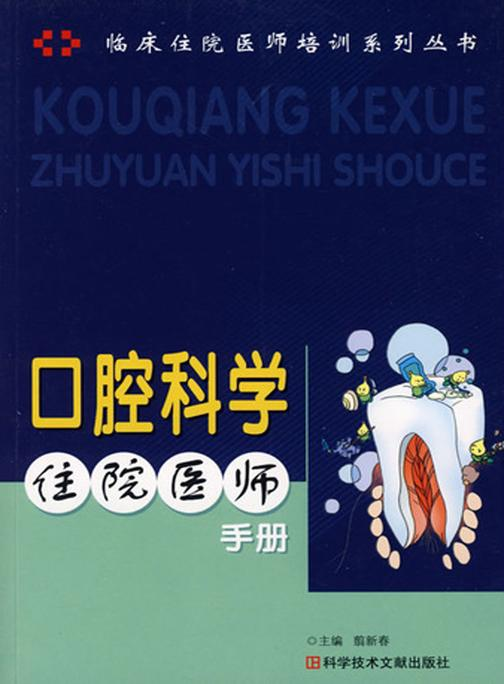 口腔科学住院医师手册(仅适用PC阅读)