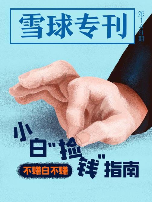 """雪球专刊149期——不赚白不赚:小白""""捡钱""""指南(电子杂志)"""