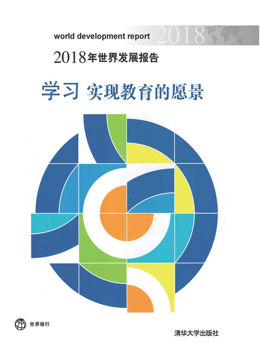 2018年世界发展报告