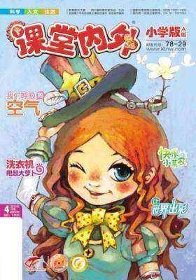 课堂内外小学版第4期PDF电子期刊201404(电子杂志)
