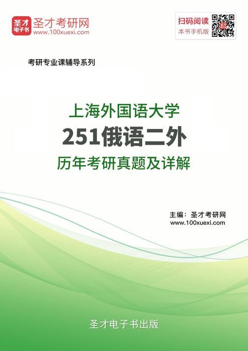 上海外国语大学251俄语二外历年考研真题及详解