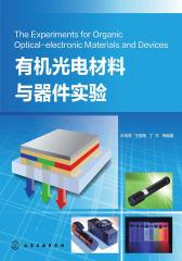 有机光电材料与器件实验