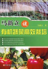 马新立谈  蔬菜*栽培