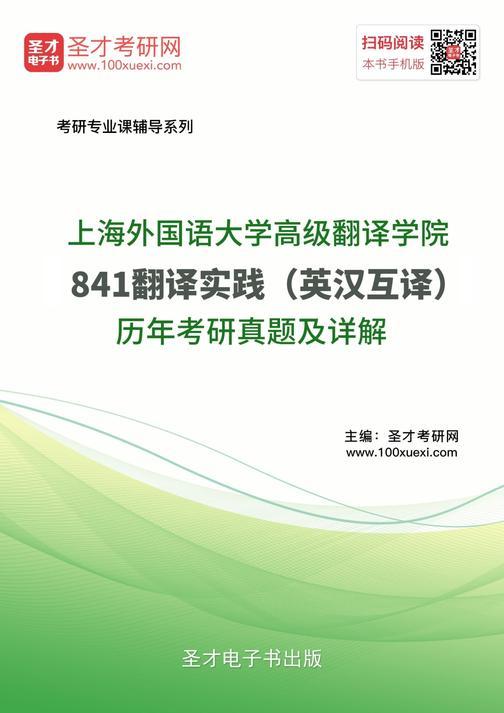 上海外国语大学高级翻译学院841翻译实践(英汉互译)历年考研真题及详解
