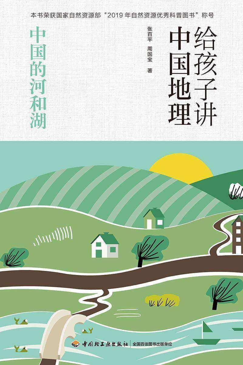 给孩子讲中国地理:中国的河和湖