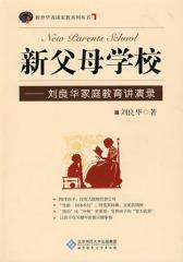 新父母学校——刘良华家庭教育讲演录(含光盘)当当独家(试读本)