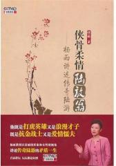 侠骨柔情陆放翁——杨雨讲述传奇陆游(试读本)