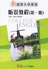 新趋势大学英语·听说教程(*册)(仅适用PC阅读)